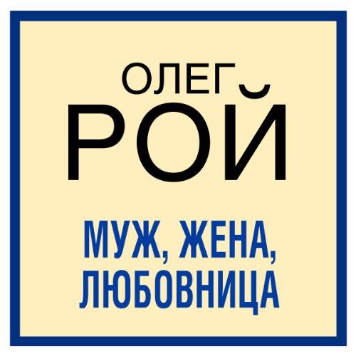 Muzh, zhena, ljubovnica audiobook cover art