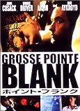 ポイント・ブランク [DVD] image