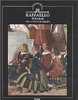 ラファエロ (イタリア・ルネサンスの巨匠たち―神聖な構図と運動の表現)