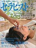 セラピスト 2009年 10月号 [雑誌]
