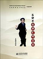 Chang Qing Rong Jingdian Wushu(Chinese Edition)