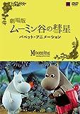 劇場版 ムーミン谷の彗星 パペットアニメーション 通常版[DVD]