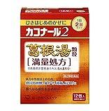 【第2類医薬品】カコナール2葛根湯顆粒[満量処方] 12包