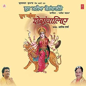 Sun Maiya Sheranwaliye