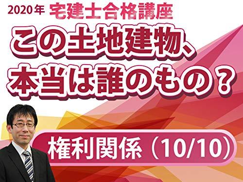 第10話(最終話) 2020宅建士 権利関係 10/10
