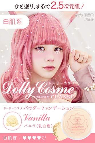 DollyCosme『パウダーファンデーション(DC-pwdfound-vanilla)』