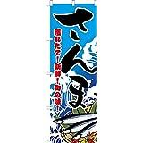 既製品のぼり旗 「さんま」秋刀魚 秋の味覚 短納期 高品質デザイン 600mm×1,800mm のぼり