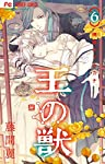 王の獣 (6) (フラワーコミックス)