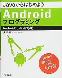 JavaからはじめようAndroidプログラミング