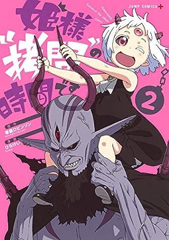 """姫様""""拷問""""の時間です 2 (ジャンプコミックス)"""