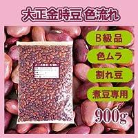 大正金時豆《色流れ》(900g)