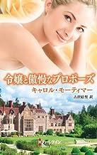 表紙: 令嬢と傲慢なプロポーズ (ハーレクイン・ヒストリカル・スペシャル) | 古沢絵里