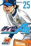 ダイヤのA ダイヤのエース act2 コミック 1-25巻セット