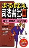 まる覚え司法書士〈3〉商法(会社法)・商登法編 (うかるぞシリーズ)