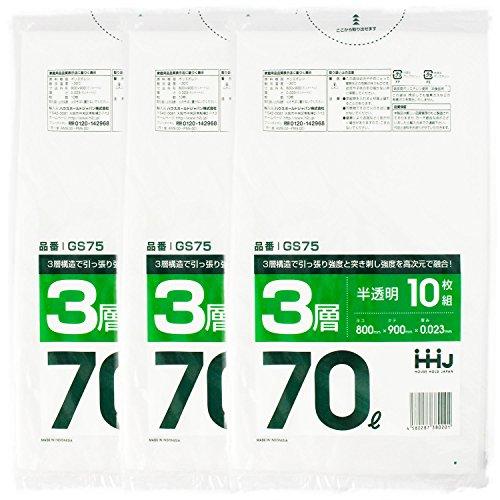 ゴミ袋 0.023ミリ厚 70L 半透明 10枚入り 3個パック 突き刺しにも引っ張りにも強い3層構造 GS75
