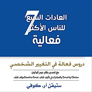 The 7 Habits of Highly Effective People [Arabic Edition] audiobook cover art