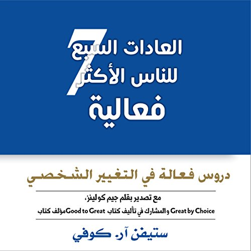 Couverture de The 7 Habits of Highly Effective People [Arabic Edition]