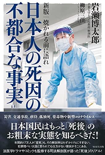 新版 焼かれる前に語れ 日本人の死因の不都合な事実