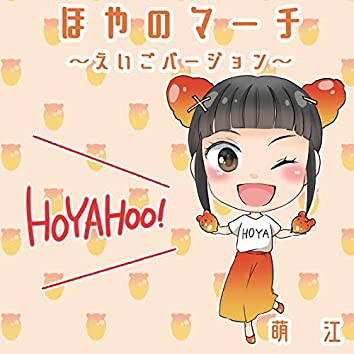 HOYA March (English Ver)