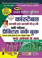 Kiran Uttar Pradesh Police Constable Arakshi Evam Arakshi P. A. C. (Reserve & Reserve P.A.C) Recruitment Exam Practice Work Book (2827)