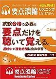 濃縮! 社会福祉士(音声CD+テキストBOOK) 2021年版 (要点濃縮リスニング)