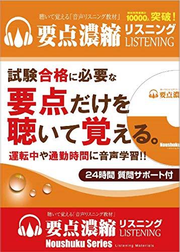 濃縮! 社会福祉士(音声CD+テキストBOOK) 2022年版 (要点濃縮リスニング)の詳細を見る