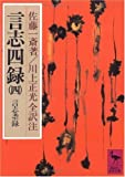 言志四録(4) 言志耋録 (講談社学術文庫)