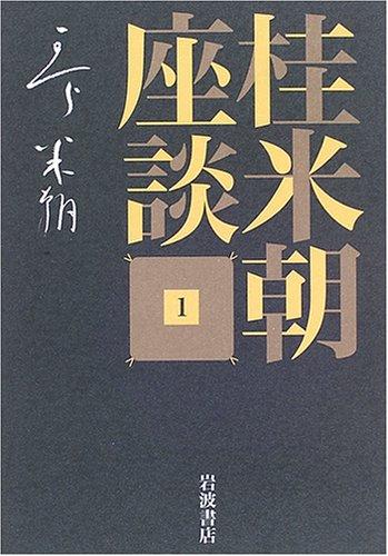 Katsurabeicho roundtable <1> (2005) ISBN: 4000224565 [Japanese Import]