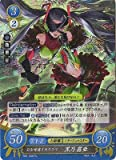 Fire Emblem 0 / Starter Deck Vol.4 / S06-004 St + Charisma Kurono Kiria [R Specification]