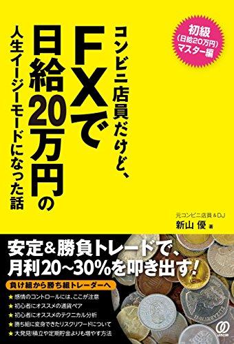 コンビニ店員だけど、FXで日給20万円の人生イージーモードになった話 - 新山優