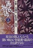 源氏物語: 若紫・末摘花・紅葉賀・花宴 (第2巻) (古典セレクション)