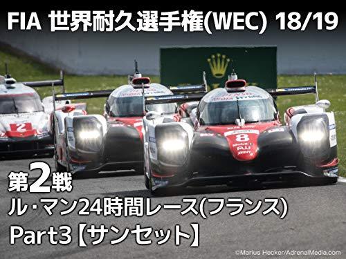 第2戦 ル・マン24時間レース(フランス) Part3【サンセット】