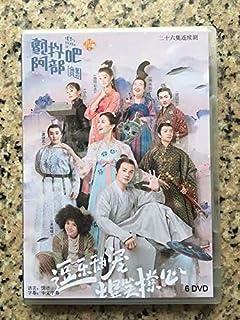 中国ドラマ『抖巴,阿部之朶星風雲』DVD-BOX シーズン2 鄭業成 ジェン・イェチョン 安悦溪 Let's Shake it 2 全話 中国盤
