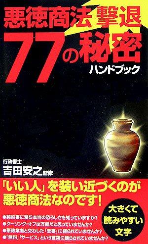 悪徳商法 撃退77の秘密ハンドブック (あおば新書)