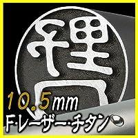 チタン実印 F・レーザー彫刻 チタン印鑑 (ステンレス球付) 10.5mmx60mm (ケースなし)