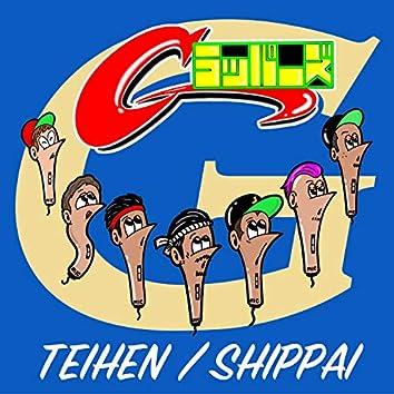 TEIHEN / SHIPPAI