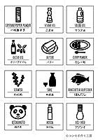 調味料 耐水ラベルシール ステッカー 光沢 イラスト付き 日本語 英語表記 食料品 12枚 1シート モノクロ 白 黒 ロコンの手作り工房 (調味料シート4, 2.5cm×2.5cm)