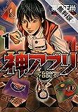 神アプリ 1【期間限定 無料お試し版】 (ヤングチャンピオン・コミックス)