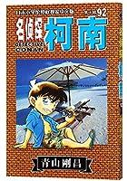 名侦探柯南(第10辑92)