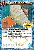 バトルスピリッツ 未完成の古代戦艦:帆 コモン GREATEST RECORD 2020 BSC36 バトスピ ブースターパック ネクサス 青