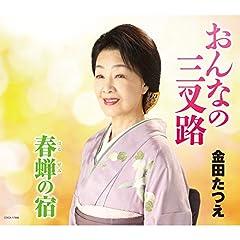 金田たつえ「春蝉の宿」のCDジャケット