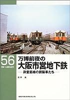 万博前夜の大阪市営地下道―御堂筋線の鋼製車たち (RM LIBRARY(56))