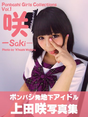 Ponbashi Girls Collections vol 1 Saki Ueda photobook (Japanese Edition)