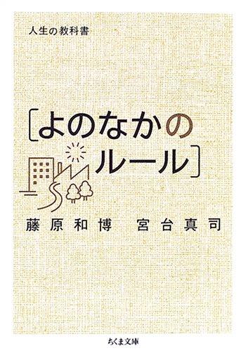 人生の教科書 よのなかのルール (ちくま文庫)