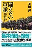 闘えない軍隊 肥大化する自衛隊の苦悶 (講談社+α新書)