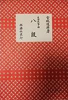 筝曲 「八段 」 宮城道雄著 生田流 琴 邦楽社発行