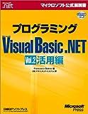 プログラミングMicrosoft Visual Basic .NET〈Vol.2〉活用編 (マイクロソフト公式解説書)
