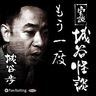 『実説 城谷怪談「もう一度」』のカバーアート