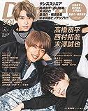 ダンススクエア vol.40 [COVER:高橋恭平×西村拓哉×末澤誠也] (HINODE MOOK 596)