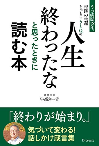 JINSEI OWATTANA TO OMOTTATOKINI YOMUHON: OWARIGA HAJIMARI KIZUITEKAWARU HANASHIKAKE SHINGENSHU (Japanese Edition)